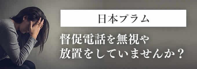 日本プラムからの督促を無視していませんか?
